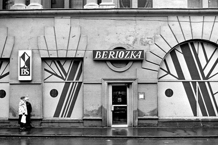 """Магазин """"Березка""""/pastvu.com"""