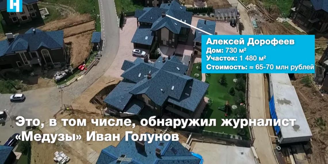 Особняк генерала ФСБ Алексея Дорофеева/ Официальный YouTube-канал «Новой газеты»